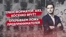 Трансформатор Аяз Косенко врут Открываем ложь предпринимателей Ответы на твои вопросы 12