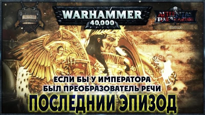 Последний эпизод - Если бы у Императора был преобразователь речи - Liber: Versiones [AofT] Апрель...