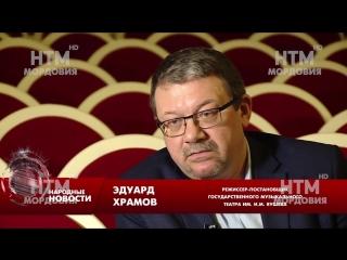 интервью Эдуарда Храмова - режиссера-постановщика