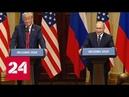 Пресс-конференция Путина с Трампом в Хельсинки: Вопрос по Крыму закрыт и точка.