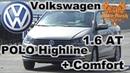 Фольксваген Поло тест-драйв/Volkswagen Polo Highline 2017 1.6 AT Comfort AvtoRush
