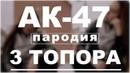АК-47 — Азино Три Топора   Вертикальная Пародия   DVKmusic