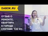 Отзыв о выполненном проекте / Квартира в городе Спутник 120 м2 / Рум-тур / Дизайн и ремонт квартир в Пензе