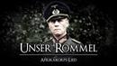 ✠ Unser Rommel • Afrikakorps-Lied [ Liedtext] ✠