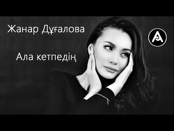 Жанар Дұғалова -- Ала кетпедің