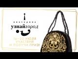 Фото–викторина. Узнай город из «Золотого кольца России» и получи приз!
