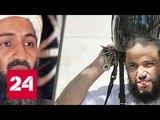Охранник Усамы бен Ладена с женой и четырьмя детьми сел на шею немецким налогоплательщикам - Росси…
