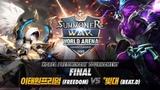 [SWC 한국 예선] 결승 이태원프리덤 vs °빛대 | Summoners War | 서머너즈워