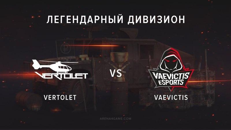 Vaevictis vs VERTOLEТ @pb Легендарный дивизион VIII сезон Арена4game
