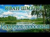 ИВАН ШМЕЛЕВ. ИСТОРИЯ ЛЮБОВНАЯ (01)
