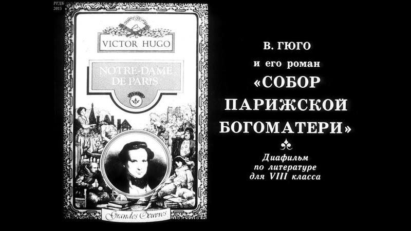 Диафильм В Гюго и его роман 'Собор Парижской богоматери' диафильм по литературе для 8 класса