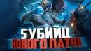ТОП 5 УБИЙЦ НОВОГО ПАТЧА/ЛУЧШИЕ ГЕРОИ ПАТЧА 7.19b
