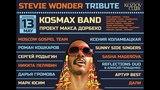 Stevie Wonder Tribute by Kosmax band live @ Kozlov club 13.05.2018 full show