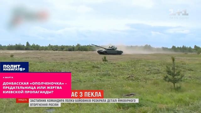 Донбасская «ополченочка» – предательница или жертва киевской пропаганды