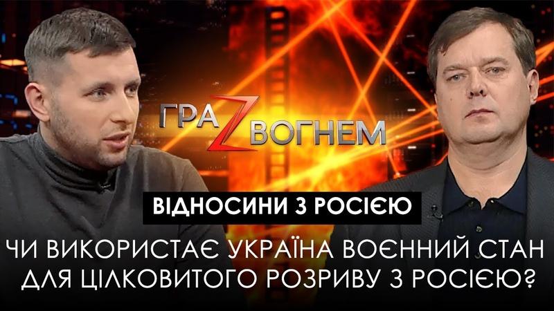 Гра Z вогнем: Відносини з Росією
