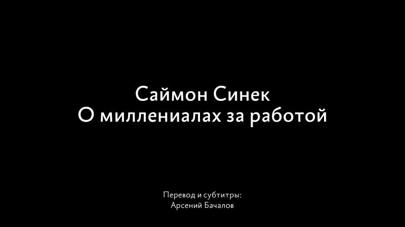 Саймон Синек о миллениалах (поколение Y) за работой.