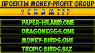 Игры Money-Profit - paper-island.one / dragoneggs.one / money-birds.one / tropic-birds.biz - СКАМ?
