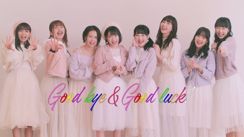Juice=Juice『Good bye Good luck!』(Juice=Juice[Good bye Good luck!])(Promotion Edit)