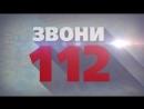 112 вызов экстренных служб.mp4