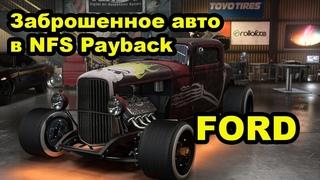 Очередная заброшка в Need for Speed Payback: FORD Roadster