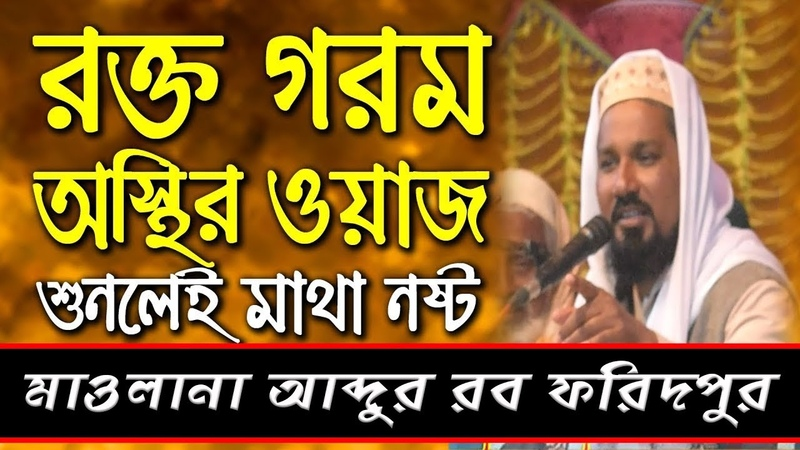 New waz 2018 full waz bangla waz mahfil 2018 islamic waz mahfil শ্রেষ্ঠ ওয়াজ Maulana Abdur Rob