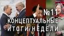 Путин додавил британцев возвращение Белоруссии Порошенко остаётся Си Цзиньпин марксист