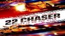 Тягач 22 / 22 Chaser (2018) - криминал, драма