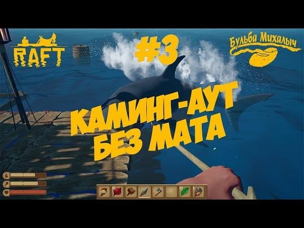 Двое на плоту не считая акулы Raft 3