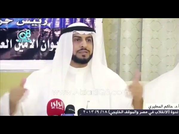 د/حاكم المطيري : انهيار النظام العربي*الغرب