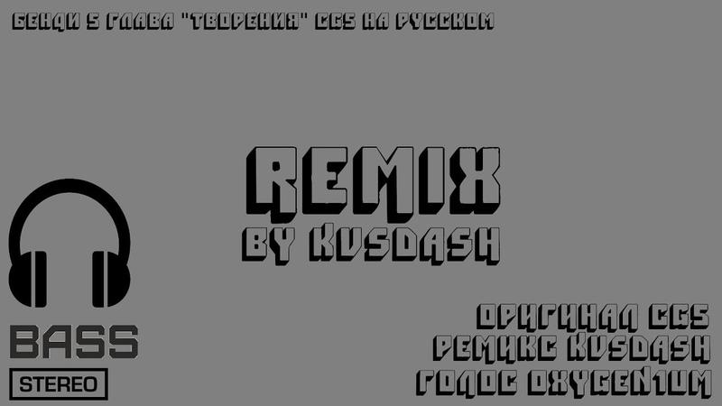 ПЕСНЯ БЕНДИ 5 ГЛАВА ТВОРЕНИЯ CG5 НА РУССКОМ (Oxygen1um-KVSDASH) REMIX RUS COVER