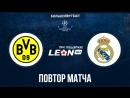 Боруссия Дортмунд — Реал Мадрид. Повтор матча ЛЧ 2013 года