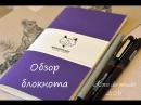 Обзор фиолетового блокнота