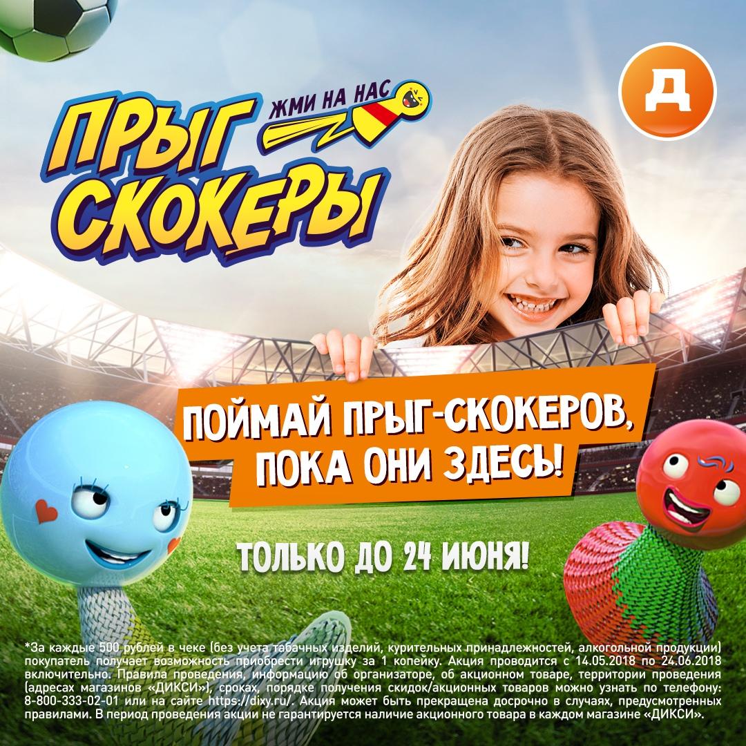 Акция Прыг-скокеры в Дикси - получай призы за каждый 500 рублей в чеке