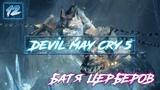Король церберов (Nero-V-Dante) Devil May Cry 5 #12