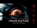 Проклятие: Начало конца фильм в HD