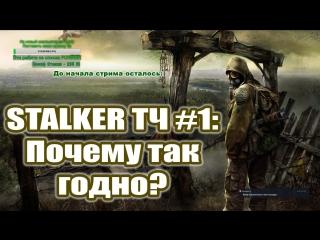STALKER ТЧ #1: Почему так годно?