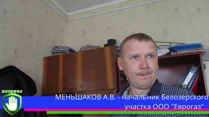 ООО ЕВРОГАЗ- неразговорчивый начальник г.Белозерск 19.06.2018 г.