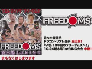 Pro Wrestling FREEDOMS To The 10th Year Of Freedoms! (2018.10.24)