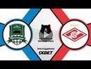 Краснодар 0 - 1 Спартак