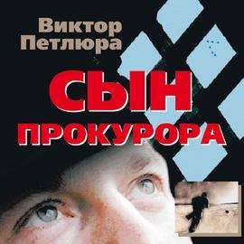 Петлюра Виктор альбом Сын прокурора