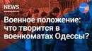 Военное положение: одесситы ринулись в военкоматы!?