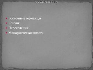 История. Германцы в раннее средневековье. Мария Андреевна. Profi-Teacher.ru