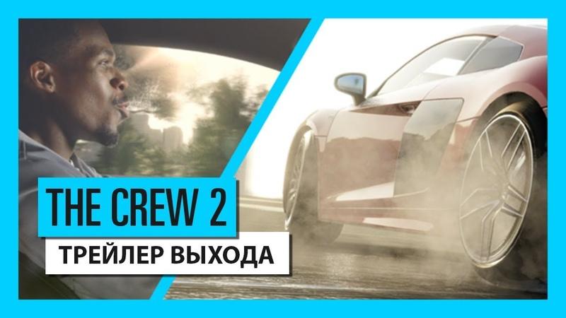 THE CREW 2: Трейлер выхода | Ubisoft