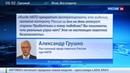 Новости на Россия 24 • Грушко Москва примет ответные меры, если НАТО продолжит экспансию на восток