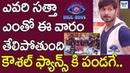 Who WIll Be in Finals Telugu Bigg Boss 2 Season Latest Updates Nani BiggBoss Kaushal Army