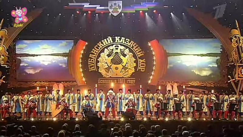 Lovely, brothers, lovely _ Любо, братцы, любо - Виктор Сорокин (Кубанский казачий хор)