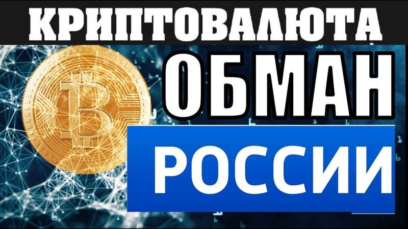 Криптовалюта Биткоин обман РОССИИ Дмитрий Киселев со своей пропагандой рассказал и о криптовалюте биткоин. Из его репортажа мы узнали, что биткоин умер в 2018 году.