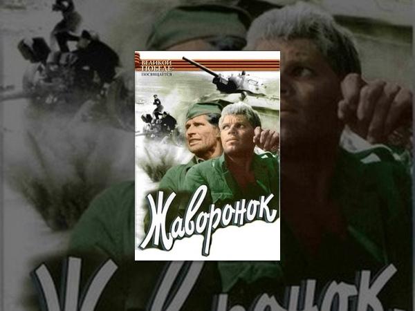 Жаворонок советский фильм о войне