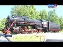 у железнодорожного вокзала в Шарье теперь стоит другой паровоз