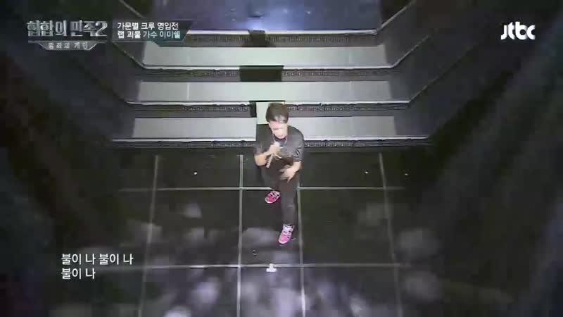 [풀버전] 진.짜.가. 나타났다!! 이미쉘 자작랩 Queenz♪ (리스펙) 힙합의 민족 4회